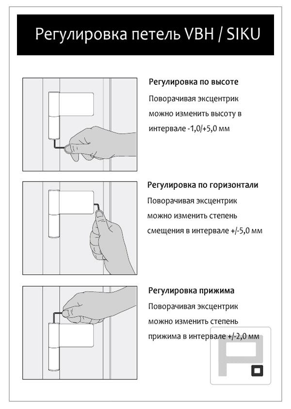 Регулировка петель VBH для входных пластиковых дверей
