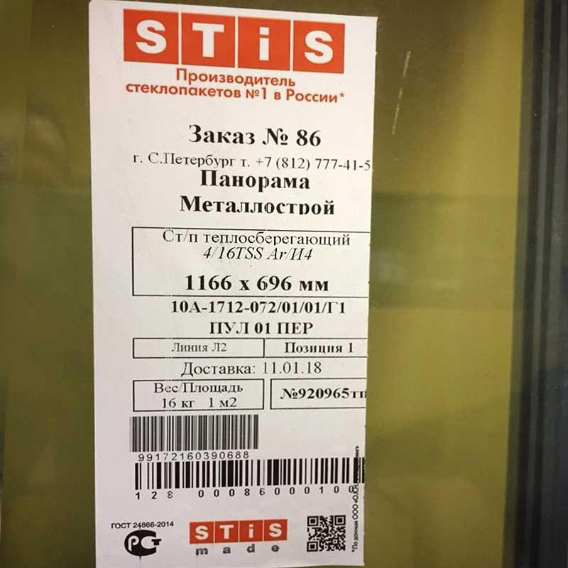 Маркировка стеклопакета СТИС