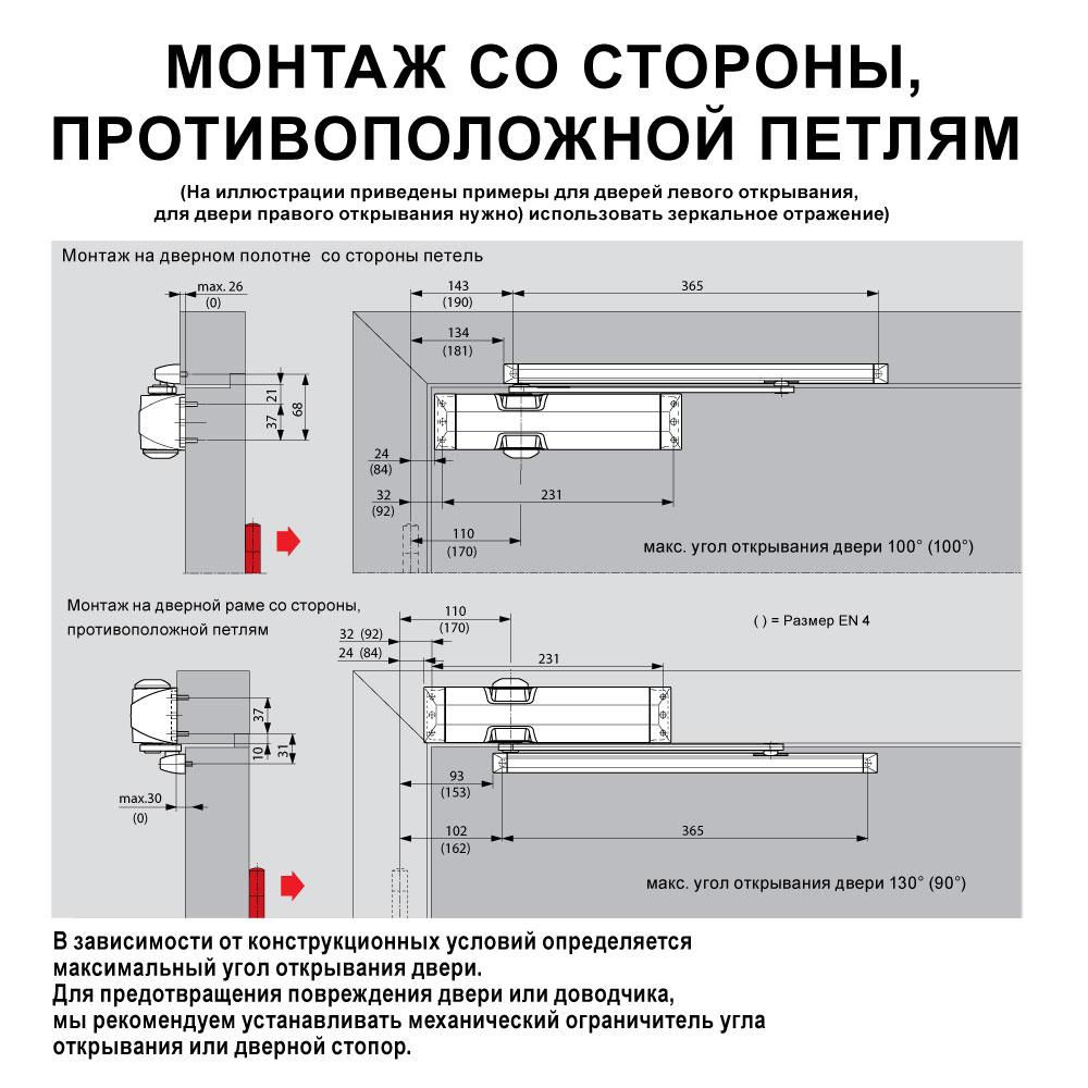 Монтаж доводчика со стороны противоположной петлям