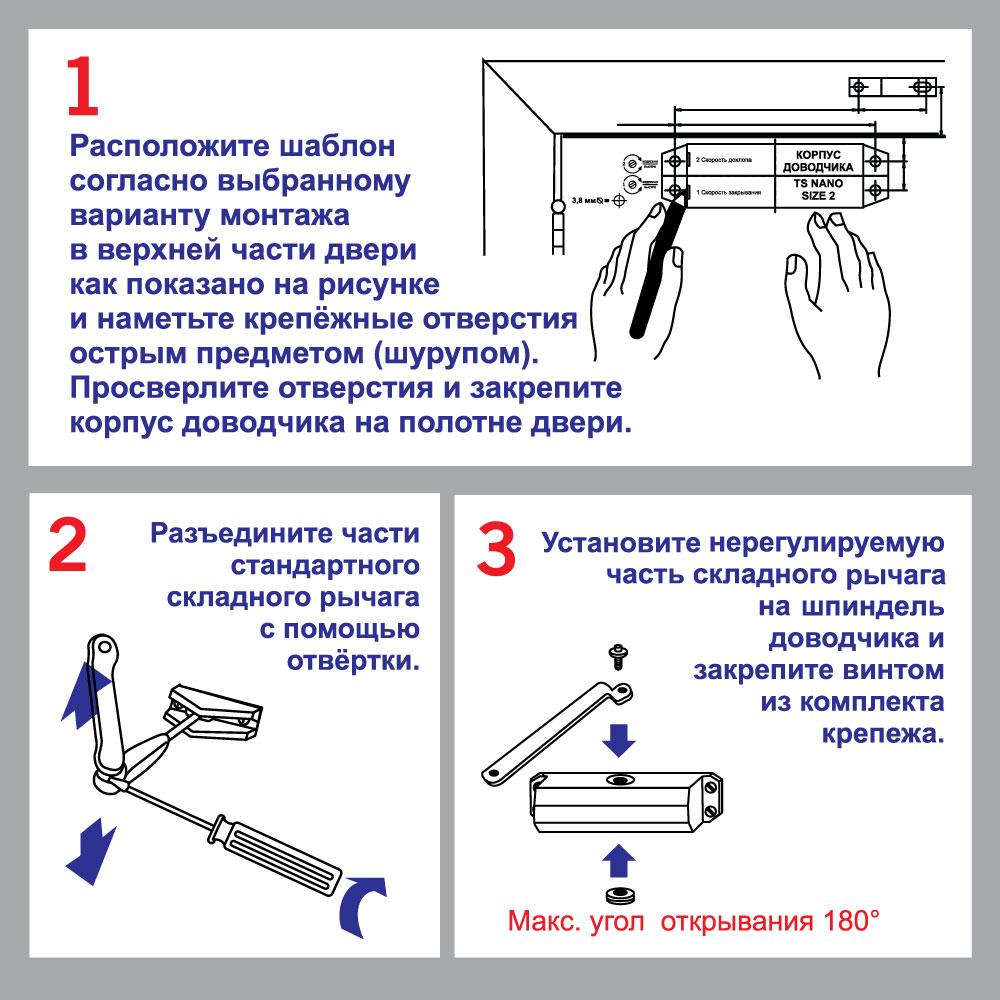 Инструкция 1-3: Установка  доводчика на дверь