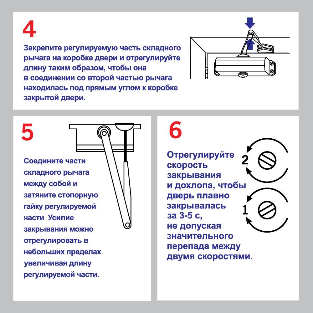 Инструкция 4-6: Крепление доводчика и регулировка силы притвора