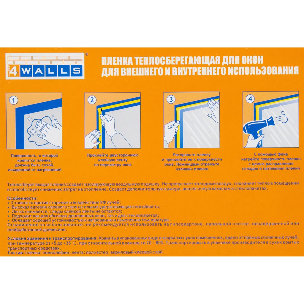 Инструкция по монтажу теплосберегающей пленки на окно
