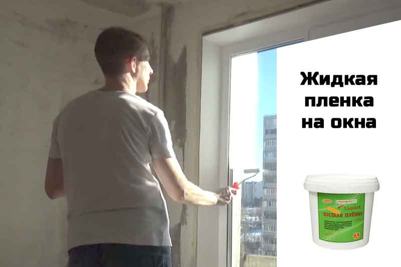 Жидкая защита на окна - жидкая пленка