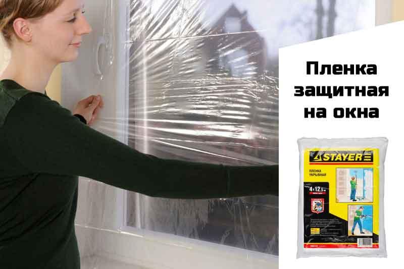 Пленка на окна для защиты при ремонте